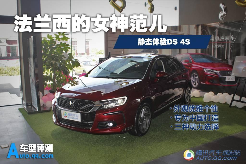 【新车评测】法兰西的女神范儿 体验DS 4S