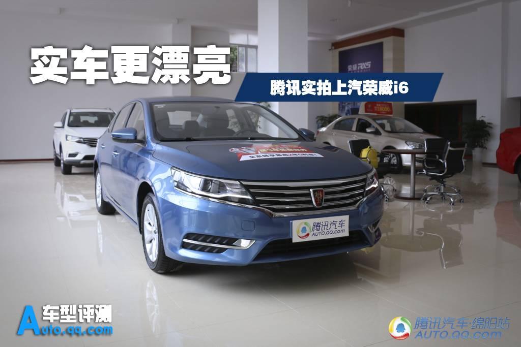 【新车评测】实车更漂亮 腾讯实拍上汽荣威i6