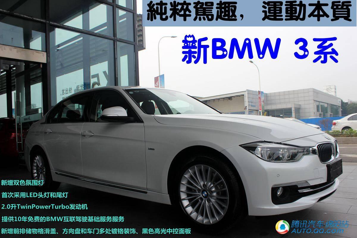 【新车实拍】新宝马3系 纯粹的驾驶乐趣