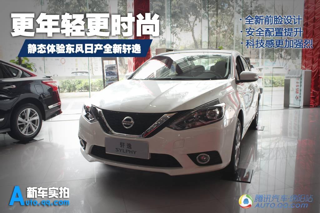 【新车实拍】更年轻更时尚 静态体验东风日产新轩逸