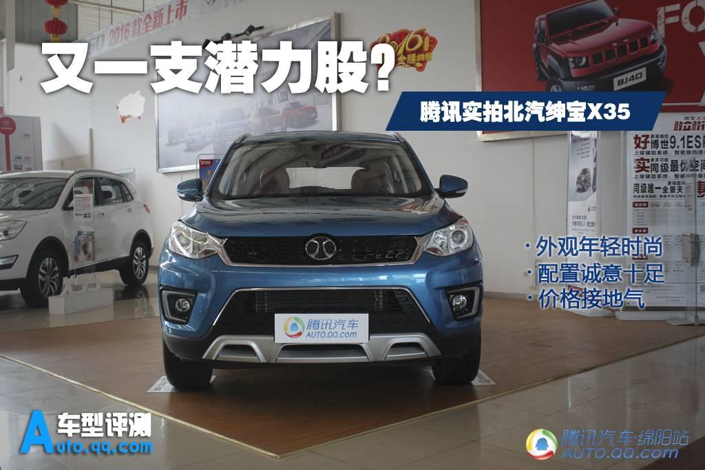 【新车测评】又一支潜力股? 腾讯实拍北汽绅宝X35