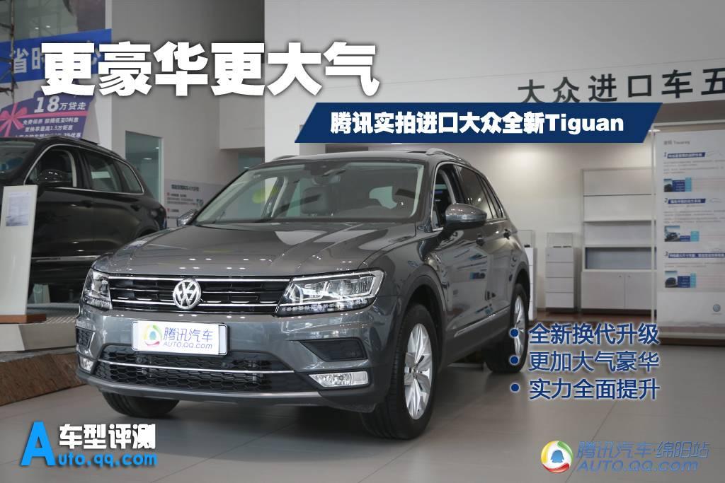 【新车评测】更豪华更大气 进口大众新Tiguan