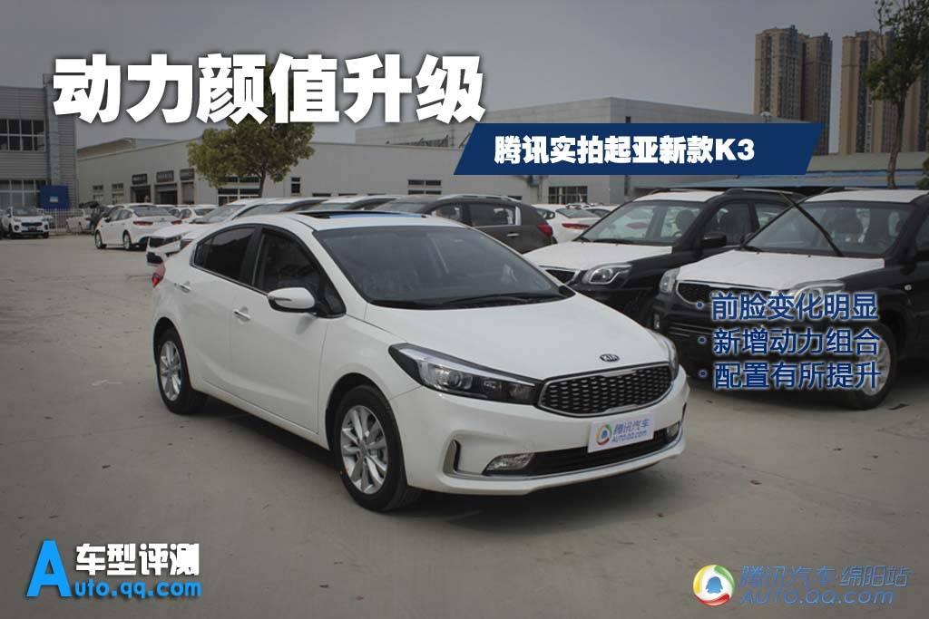【新车评测】动力颜值升级 腾讯实拍起亚新款K3