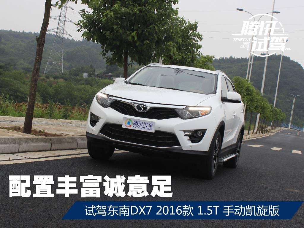 【新车评测】配置丰富诚意足 腾讯试驾东南DX7