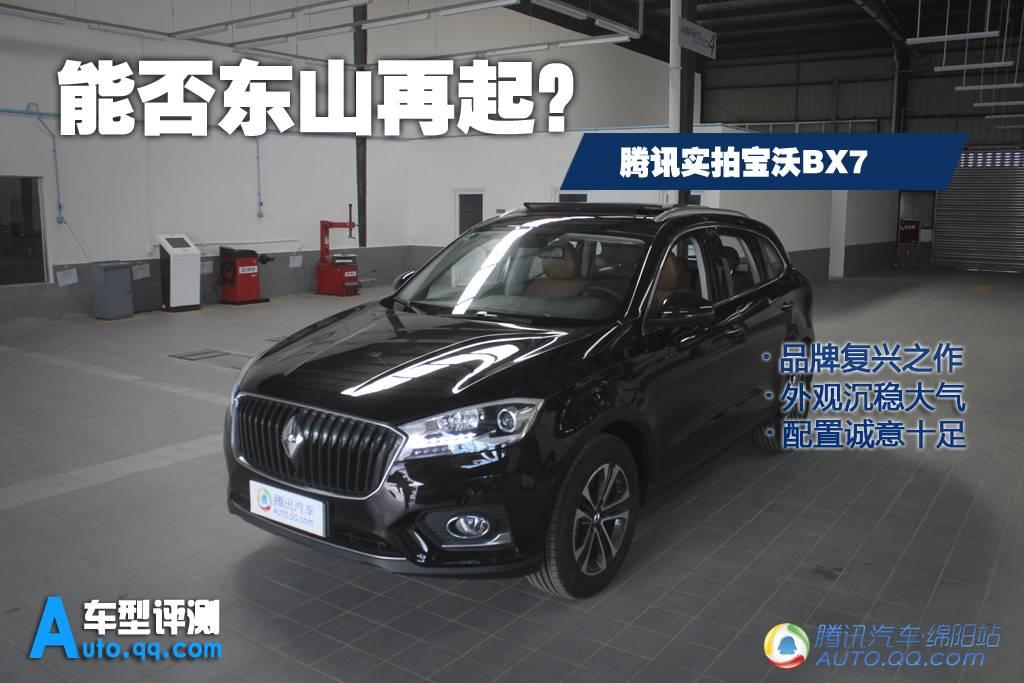 【新车测评】能否东山再起? 腾讯实拍宝沃BX7