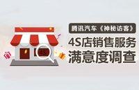 绵阳4s店售前服务暗访(六)