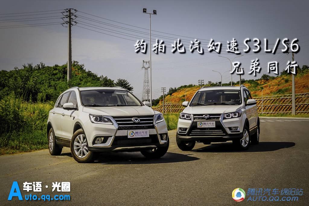 【车语·光圈】兄弟同行 约拍北汽幻速S3L/S6
