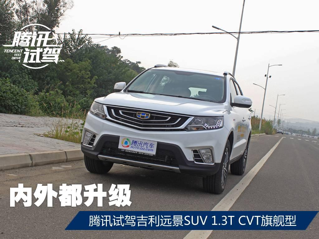 【新车评测】内外都升级 腾讯试驾吉利远景SUV