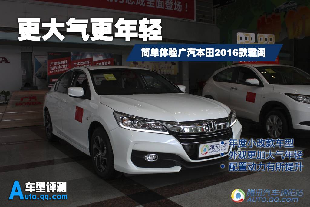 【新车评测】更大气更年轻 体验广本新款雅阁