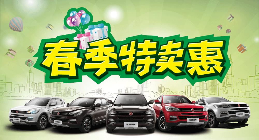 汉腾X7春季促销特卖惠 送万元礼包