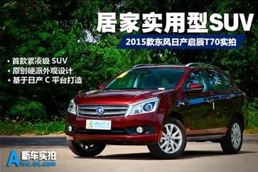 【新车实拍】2015款启辰T70实拍 居家实用SUV