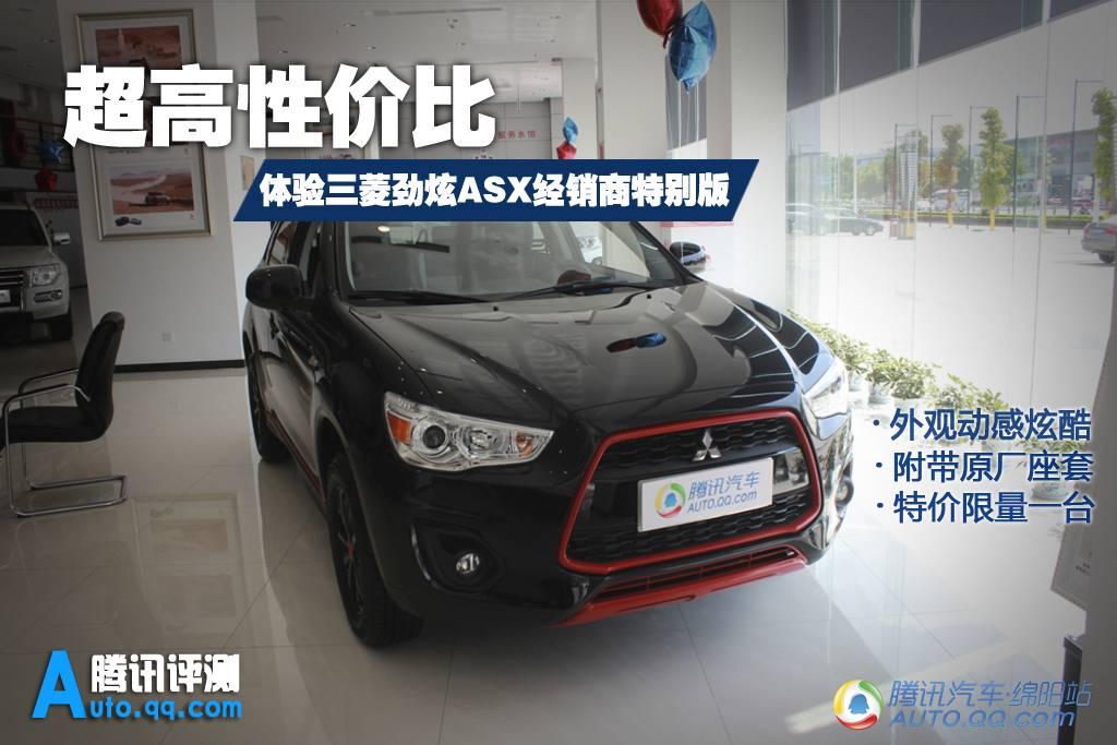【腾讯评测】超高性价比 体验三菱劲炫ASX经销商特别版