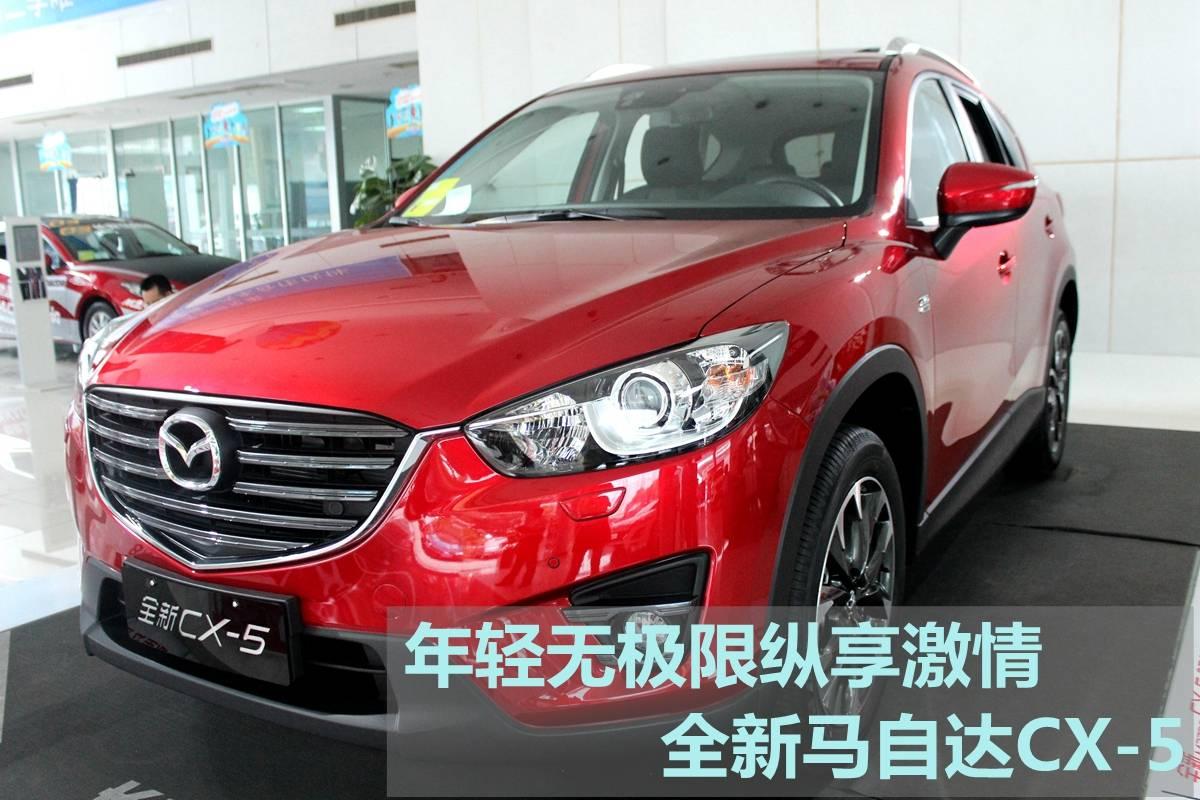 【新车实拍】马自达CX-5入门价格不高 配置较齐全