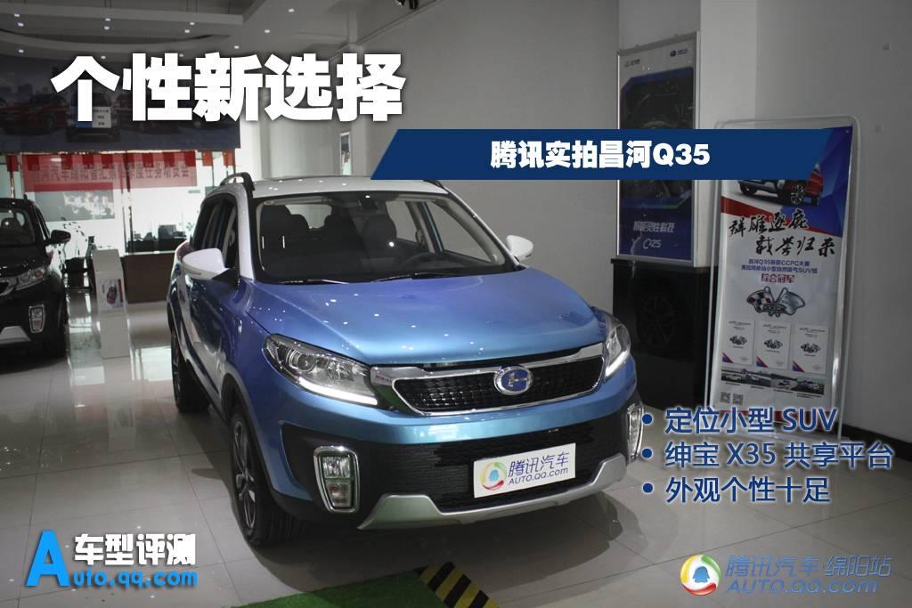 【新车评测】适合年轻人 腾讯试驾昌河Q35