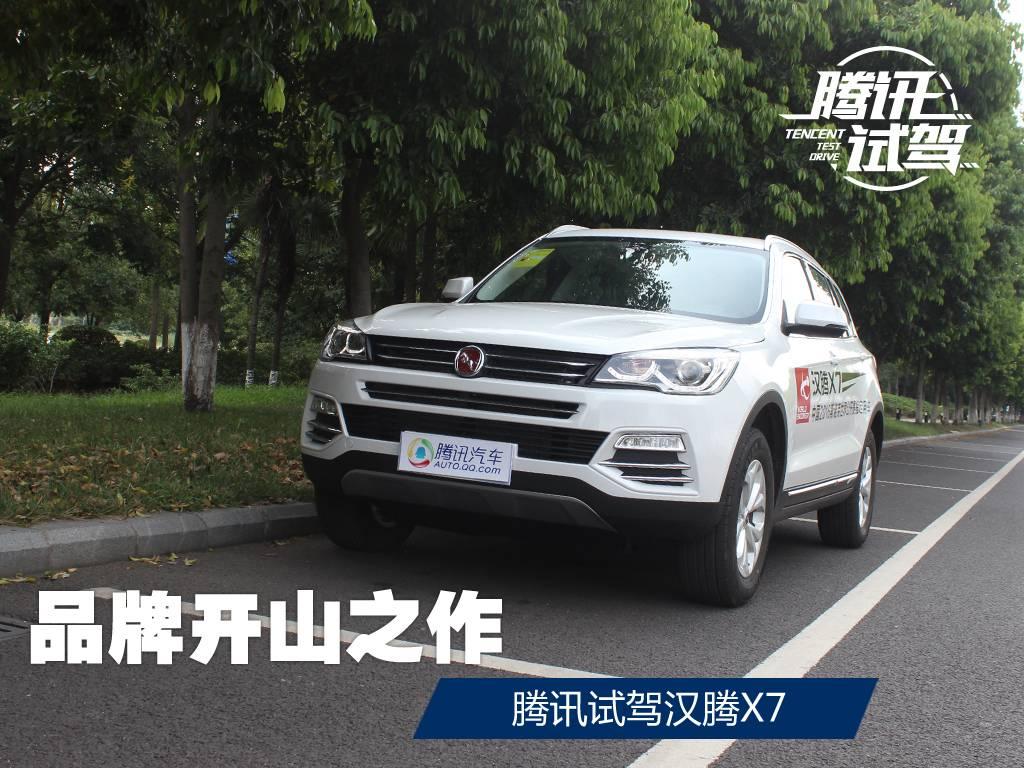 【新车评测】品牌开山之作 腾讯试驾汉腾X7