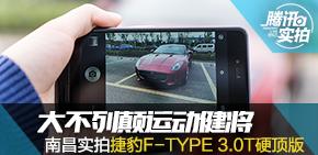 大不列颠运动健将 南昌实拍捷豹F-TYPE 3.0T硬顶版