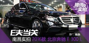 E夫当关 南昌实拍2016款 北京奔驰 E 300 L