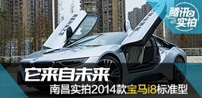 它来自未来 南昌实拍2014款宝马i8标准型