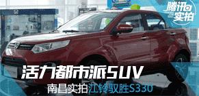 活力都市派SUV 实拍驭胜S330自动两驱时尚版