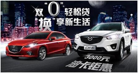 长安马自达 年末大型车展价格提前享受