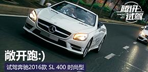 敞开跑:) 试驾奔驰2016款 SL 400 时尚型