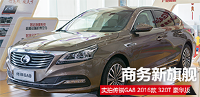 商务新旗舰 实拍传祺GA8 320T豪华版