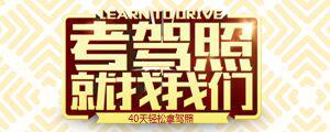 腾讯汽车联袂南昌大学驾校为学员共奏福音