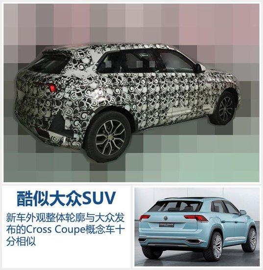 众泰新中型SUV曝光 酷似大众全新SUV