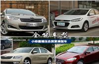 全能车型 小排量增压合资紧凑型车推荐