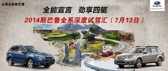 全能 宣言 斯巴鲁吴江 幽兰 试驾会招募中 汽车 高清图片