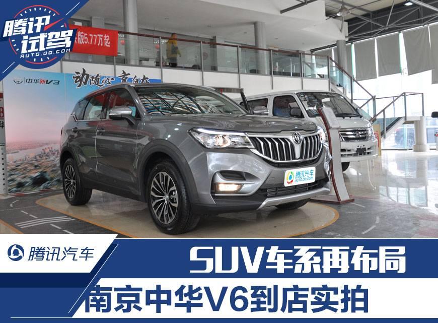 媲美宝马--南京中华V6到店实拍