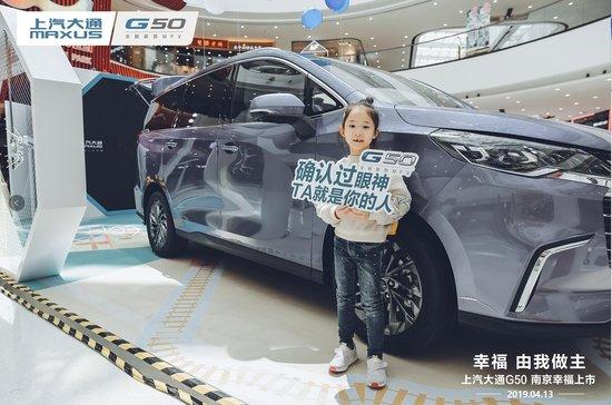 幸福由我做主 上汽大通MAXUS G50南京区域上市