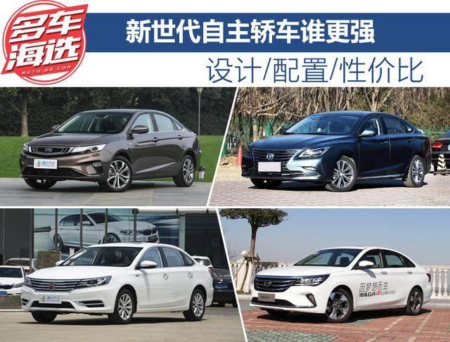 设计/配置/性价比 新生自主轿车谁更强