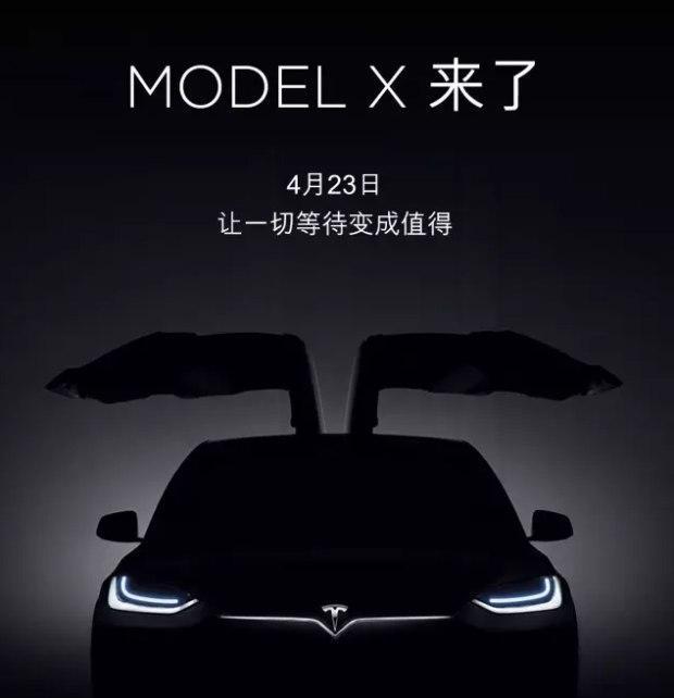 特斯拉MODEL X将于4月23日中国首秀