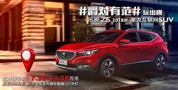 4.21 上汽名爵双车上市发布会—南京站