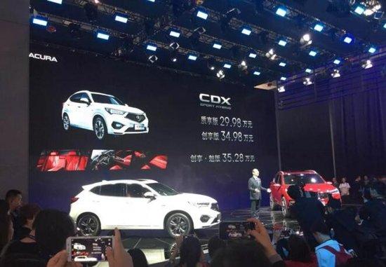 讴歌CDX混动版29.98万起丨4.29南京国际车展上市发布