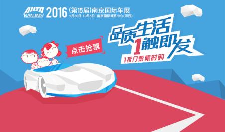 2016(第十五届)南京国际车展新闻发布会今日召开