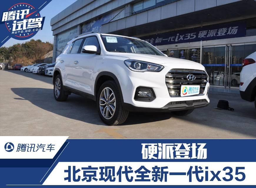 新一代硬派SUV—南京北京现代ix35到店实拍