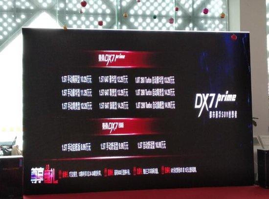 售价8.99万起!东南DX7 Prime 12城联动奏响上市之声
