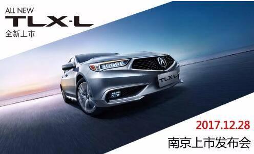 全新TLX-L上市发布会诚邀您莅临