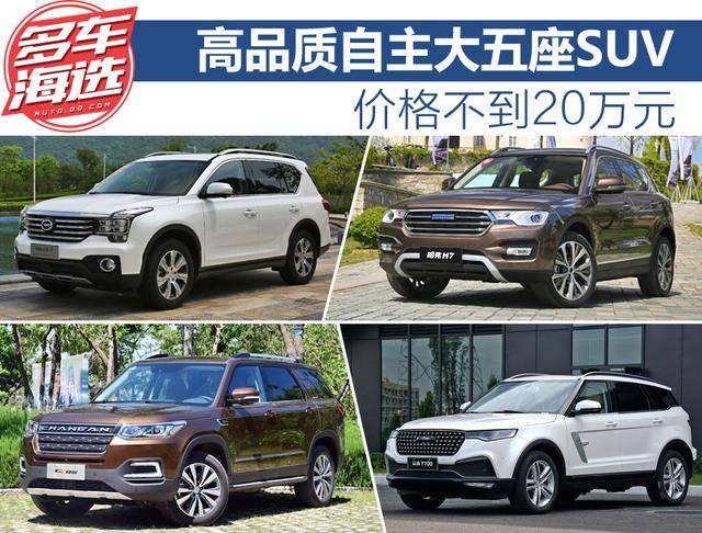 不到20万元 高品质自主大五座SUV面面观
