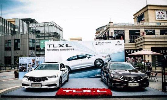 6.16 广汽Acura ALL NEW TLX-L城市巡游南京站开幕