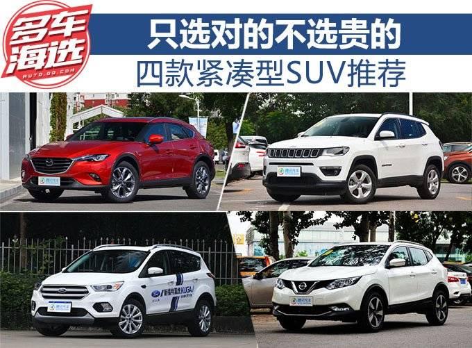只选对的不选贵的 四款紧凑型SUV推荐