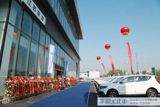 江苏东源开业庆典暨吉利新远景SUV上市