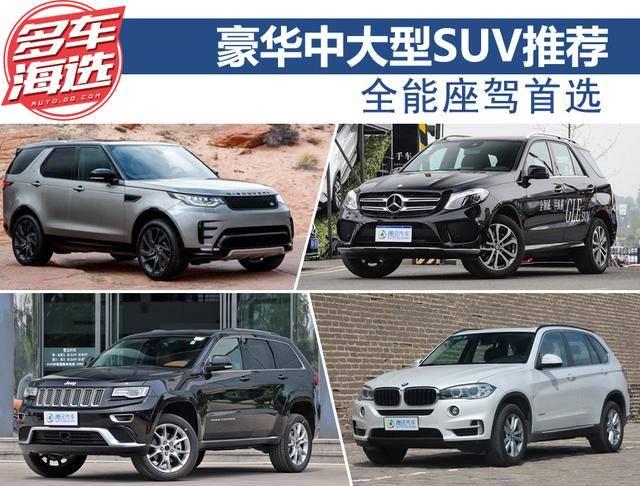 全能座驾首选 四款豪华中大型SUV推荐