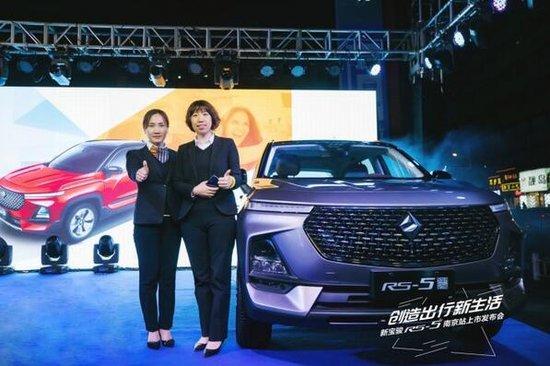 创造出行新生活 新宝骏RS-5南京站全新上市