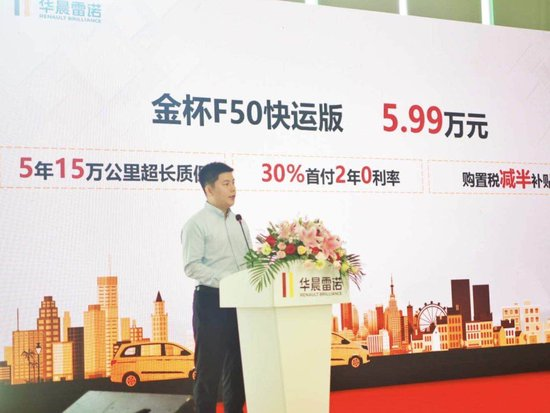 筑梦实力派 华晨雷诺金杯F50快运版登陆南京