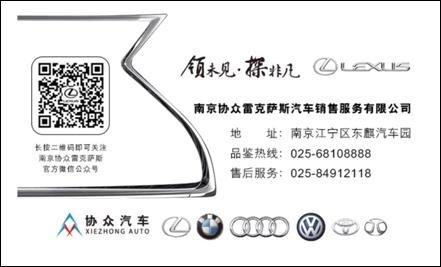南京协众雷克萨斯616年中狂欢购车节 300抵8000元升级礼包