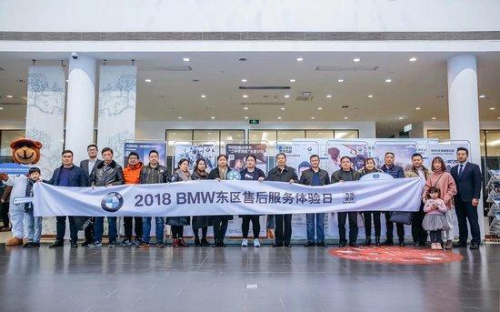 2018 BMW东区售后服务体验日圆满落幕