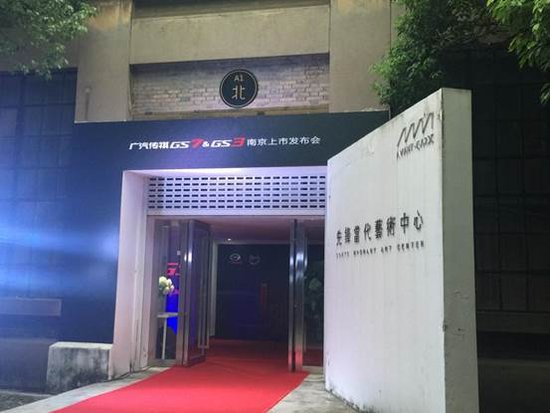 """随""""新""""所遇广汽传祺GS7、GS3 双星28城耀世登场"""
